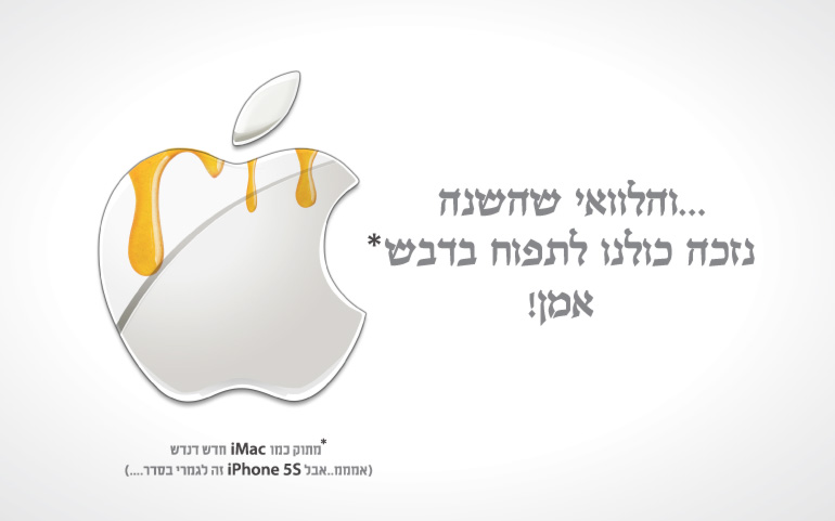 blogRosh_hashana_featured-image-770×481